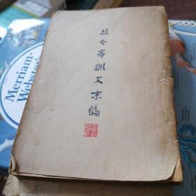 且介亭杂文末编 1947