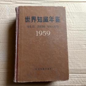 世界知识年鉴1959