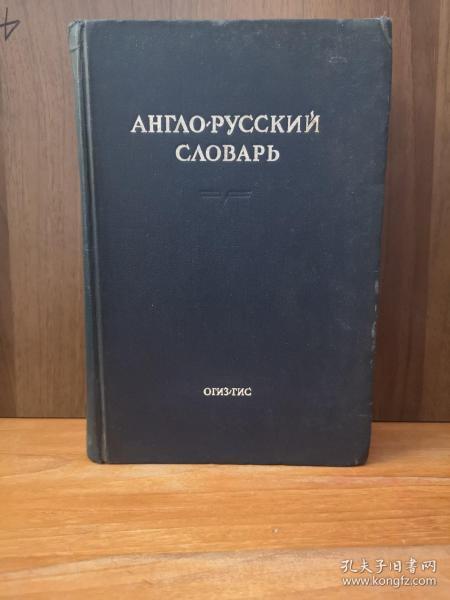 英俄大词典