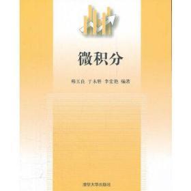 微 积分 韩玉良,于永胜,李宏艳 编著 9787302274520 清华大学出版社 微 积分 正版图书
