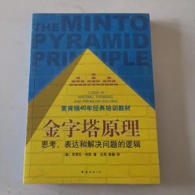 金字塔原理:思考、表达和解决问题的逻辑