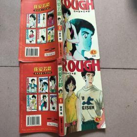我爱芳龄 1-2完结 /安达充 新疆青少年出版社