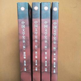 中国文学史(第三版 第四卷)/面向21世纪课程教材[书有笔记】