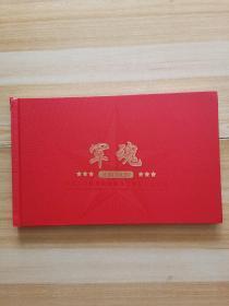 军魂:中国人民解放军建军九十周年纪念典藏(8张信封)