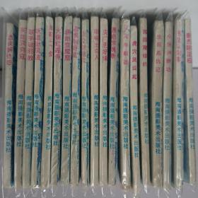 武侠名著系列:《江湖奇侠传》连环画海南版19册合售(1993年一版一印)