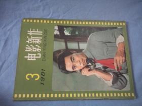 电影新作 1981-03