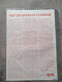 1977年7月21日   团结报  号外