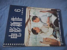 电影新作 1982-06