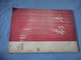 剧本 1958-03