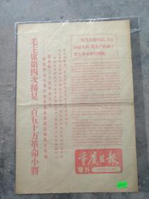 1966年10月19日14时    重庆日报  号外