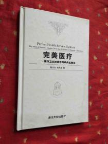 完美医疗:医疗卫生的理想与疾病控制论
