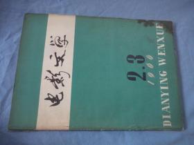 电影文学 1966-02.03 合刊