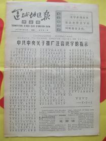运城地区报拼音版:试刊第1期(创刊号)
