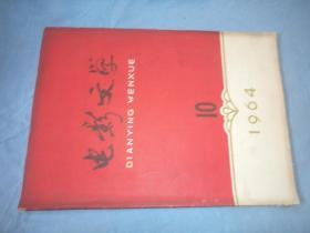 电影文学 1964-10