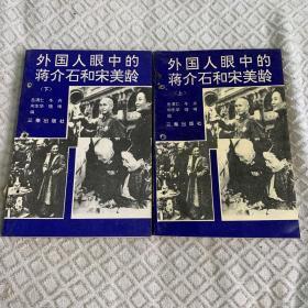 外国人眼中的蒋介石和宋美龄