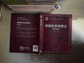 数据库系统概论(第5版).