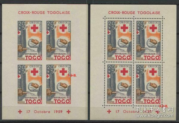 多哥邮票 1959年 红十字附捐 1枚新小版雕刻版有齿无齿1对