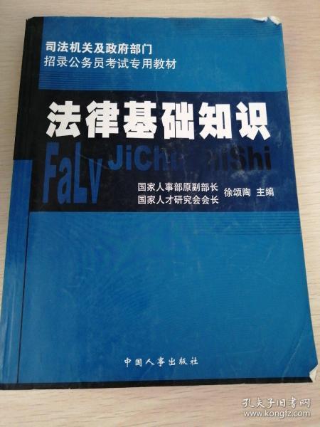 法律基础知识