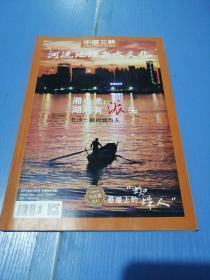 中国三峡河流地理与水文化2016.1