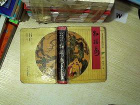 中国古典小说普及丛书 红楼梦