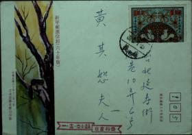 台湾邮政用品信封首日封,动物生肖,第一轮生肖鼠邮票首日实寄