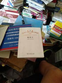 汉译世界学术名著丛书·物理学