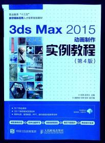 3ds Max 2015动画制作实例教程(第4版)