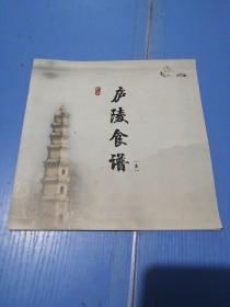 庐陵食谱(壹)