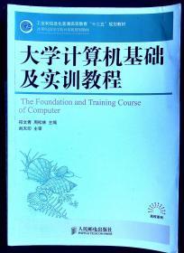 大学计算机基础及实训教程