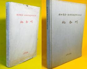 1956年    陕西省第一届戏剧观摩演出大会  纪念刊     精装 带护封  16开本