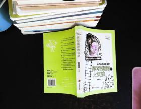 挥动翅膀的女孩-长篇纯爱青春小说
