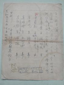 上海著名中医内科专家  刘树农处方笺