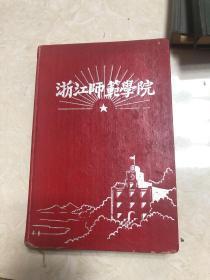 50年代浙江师范学院 空白笔记本 红漆面 品相好