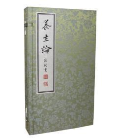 苏东坡手书养生论(16开线装 全一函一册)