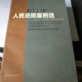 人民法院案例选(1992年至1999年合订本)商事卷(下)