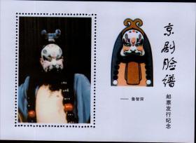 中国京剧脸谱邮票发行纪念张——鲁智深(无面值)