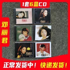 全套 CD光盘 邓丽君 纪念国语珍贵原声专辑
