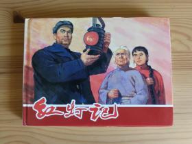 紅燈記32開大精冊(全新已拆封),,,