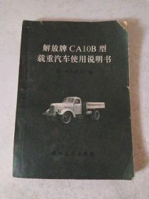解放牌cA1oB型载重汽车使用说明书