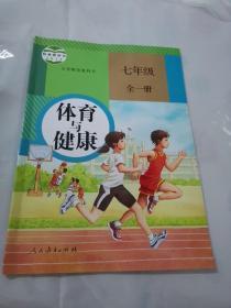 义务教育教科书  体育与健康 七年级全一册