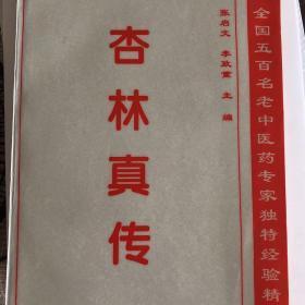 杏林真传:全国五百名老中医药专家独特经验精华