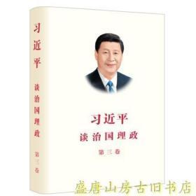 习近平谈治国理政 第三卷 平装版 外文出版社2020新书