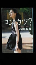 日文原版 コンカツ? 石田衣良