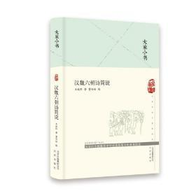 大家小书汉魏六朝诗简说(精)