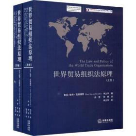 世界贸易组织法原理(上下)