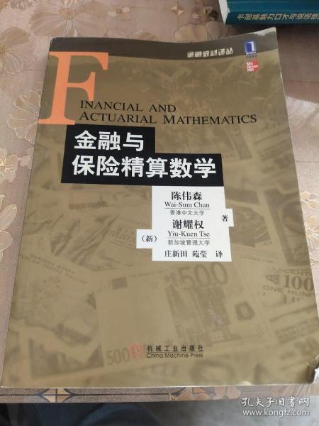 金融与保险精算数学