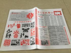 乐清剪纸艺术:总第7期