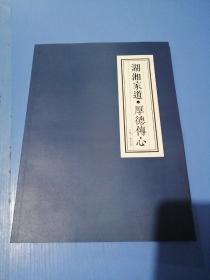 湖湘家道•厚德传心