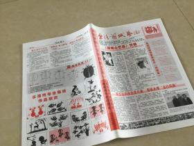 乐清剪纸艺术:总第13期