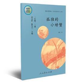 孤独的小螃蟹二年级上 曹文轩、陈先云 主编 9787107327117 人民教育出版社 孤独的小螃蟹二年级上 正版图书